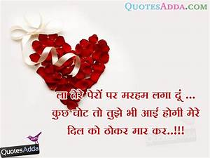 Hindi Love Quotations in Hindi Font - 4 - QuotesAdda.com ...