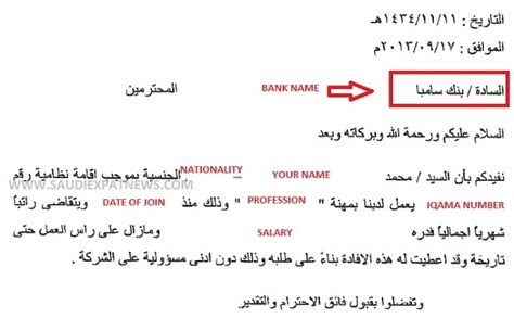 letter format  arabic  opening bank account
