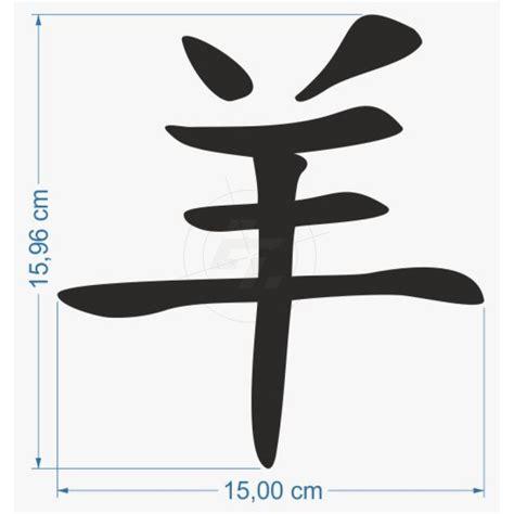 chinesisches horoskop ziege schaf ziege chinesisches horoskop tierkreiszeichen