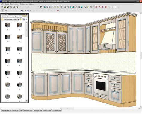kitchen design planning библиотеки pro100 сайт поддержки пользователей программы 1314