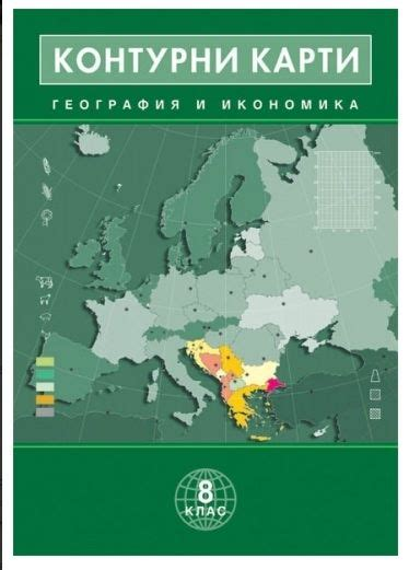 Контурни карти геог. и иконом. 8 клас