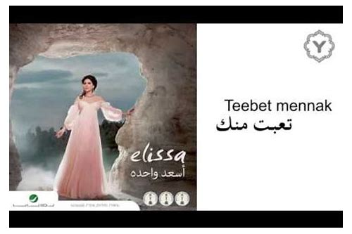 GRATUIT MENAK TÉLÉCHARGER TE3EBT ELISSA MP3
