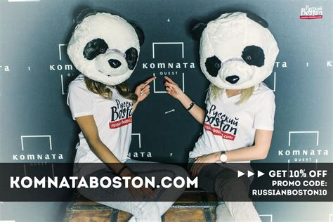 57399 Escape The Room Promo Code Boston by Komnata Boston Escape Room Russian Boston билеты