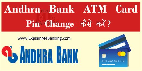 This post explains the detailed guide on how to. Andhra Bank ATM PIN Change / Debit Card PIN Change Kaise Kare?