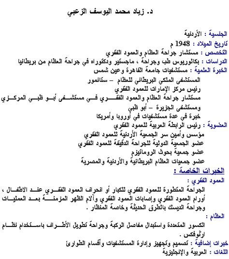 Arabic Resume by Pin Cv Arabic On