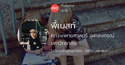 ติวเตอร์พี่เนสท์ - Protutor
