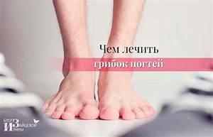 Где лечить грибок ногтей волгоград