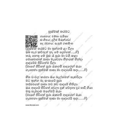 Husmak Tharamata Lyrics Singer