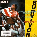 Rocky IV- Soundtrack details - SoundtrackCollector.com