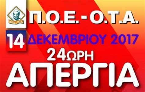 Πεμπτη 6 μαΐου 2021 24ωρη πανδημοσιοϋπαλληλική απεργία για τον εορτασμό της εργατικής πρωτομαγιάς. ΑΝΑΚΟΙΝΩΣΗ ΚΑΙ ΑΦΙΣΑ ΤΗΣ Π.Ο.Ε.-Ο.Τ.Α. ΓΙΑ ΤΗΝ 24ΩΡΗ ΠΑΝΕΛΛΑΔΙΚΗ-ΠΑΝΕΡΓΑΤΙΚΗ ΑΠΕΡΓΙΑ ΤΗΝ ΠΕΜΠΤΗ ...
