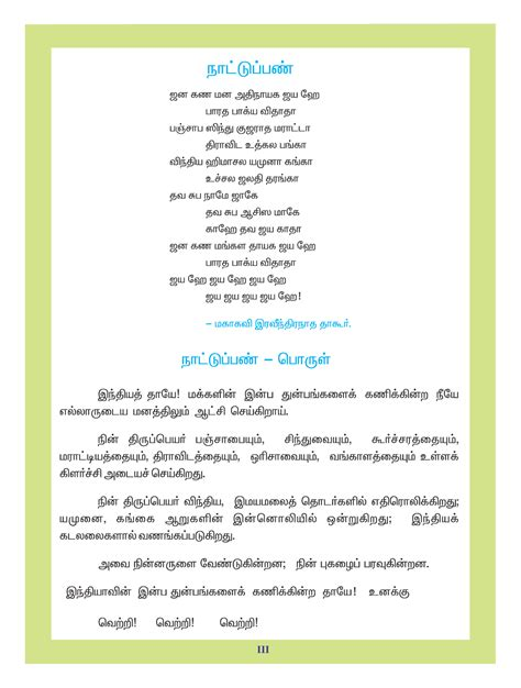 science experiments for class 3 in tamil user