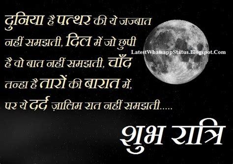 good night dear hindi sms  girlfriend whatsapp status