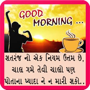 Good Morning Quotes  Best Gujarati Morning Wishes  Suvichar. Short Quotes Proverbs. Motivational Quotes Dreams. Inspirational Quotes Runners. Beautiful Quotes God's Love. Tumblr Quotes Positive. Relationship Quotes To Live By. Four Year Strong Quotes Tumblr. Christian Quotes Using Candy