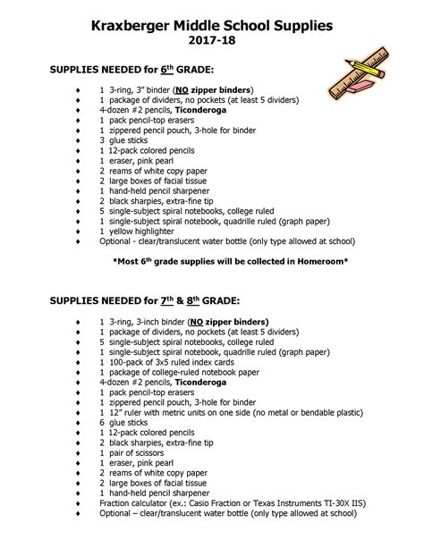 school supply list kraxberger middle school