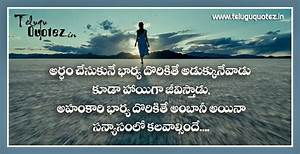 telugu quotes on life with images - Teluguquotez.in ...