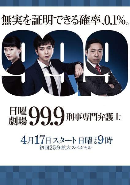 99.9 刑事 専門 弁護士