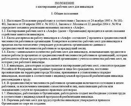 изменение договора доп соглашением смета