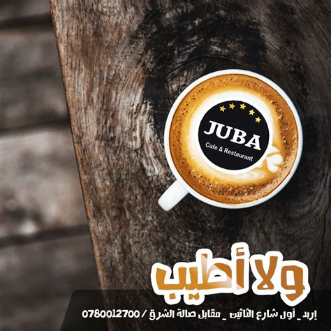 juba cafe restaurant