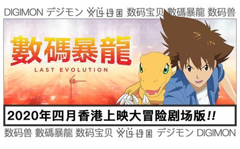 数码宝贝大冒险:2020剧场「最终进化·绊」香港宣传中文预告!!_哔哩哔哩 (゜-゜)つロ 干杯~-bilibili