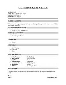 resume for freshers objective sle resume