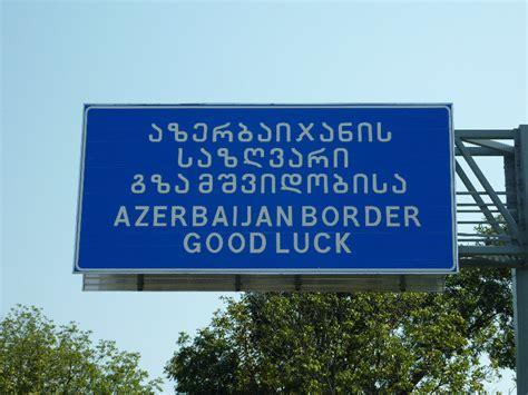 Azerbaijan Border Good Luck