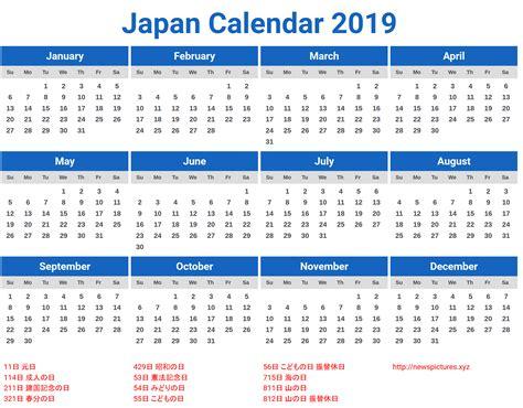 Free Printable Calendar 2019 With Japan Holiday