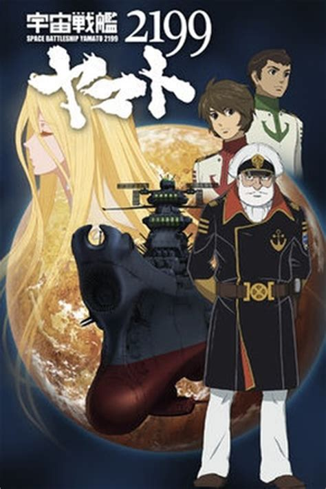 Space Battleship Yamato 2199 (2012) Available On Netflix