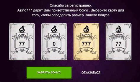 azino777 бонус за регистрацию 777