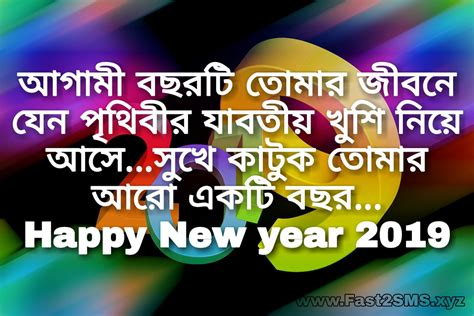 new year bangla kobita the best quotes in bengali sms quotes