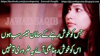 Urdu Sad Poetry Shayari Gifs Wife Khush