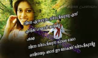 Malayalam Love Quotes