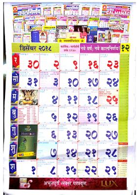 You can also get printable marathi calendar & downloadable pdf calendar for any year and month. Mahalaxmi Calendar 2019 Pdf Free Download For Pc | Go Calendar
