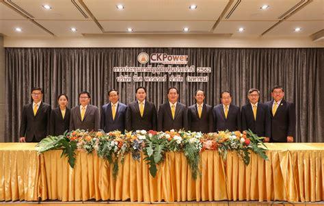 CKP เตรียมจ่ายปันผล 21 พฤษภาคมนี้ - Thaiagritec