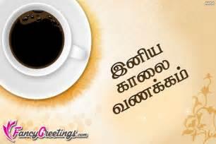 அன ப ன இன ய க ல வணக கம morning in tamil