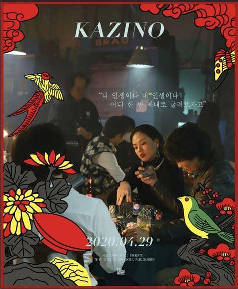BIBI、新曲「KAZINO」MV予告イメージを公開…まるで映画のような世界観 - Kstyle