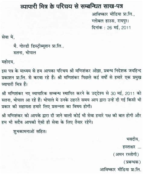 sample letter  credentials   business friend  hindi