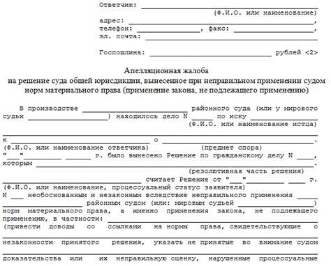Образец апелляционной жалобы по решению районного суда административному делу