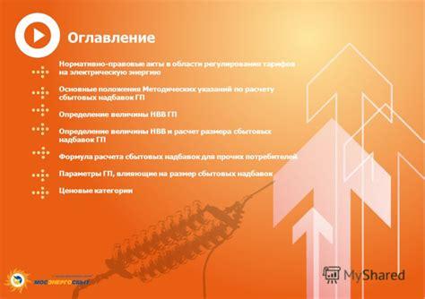 Об утверждении методических указаний по расчету регулируемых тарифов и цен на электрическую тепловую энергию на.