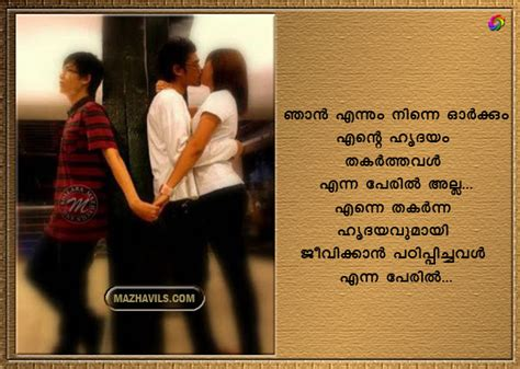 Love Cheating Quotes In Malayalam