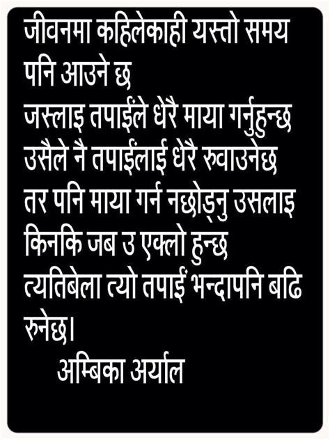 true quote  nepali quotes nepali love quotes true