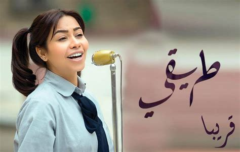 Sherine Abdel Wahab's Acting Debut In
