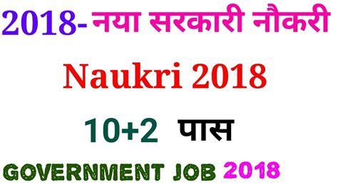 Ib Vacancy In 2018 Sarkari 2018 Freshers Lives Recruitment 2018 Sarkari Naukri