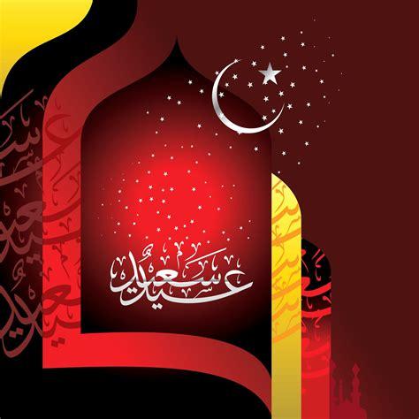 eid mubarak  gif eid mubarak  gif