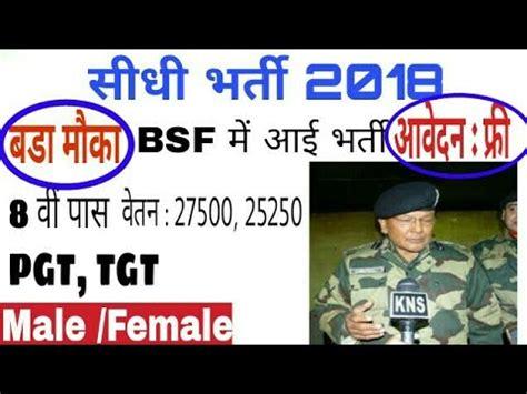 Bsf Recruitment 2018, Bsf Bharti 2018, Pgt,tgt, 8 Th Pass