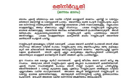 Kambi Kathakal New Kochu Pusthaka Latest 2013