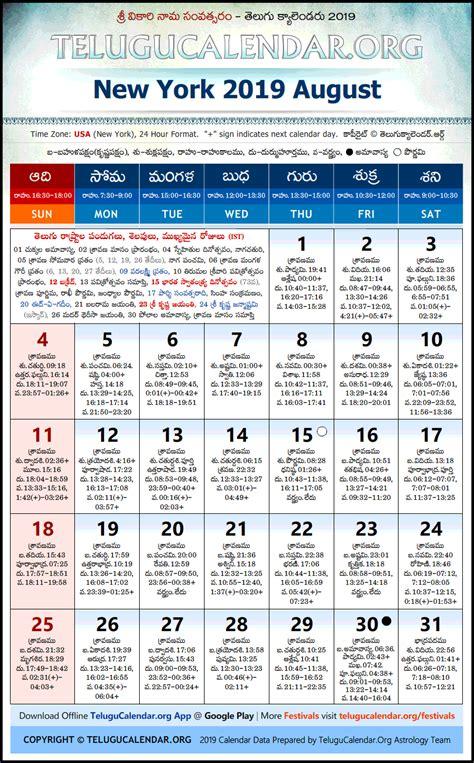york telugu calendars  august festivals
