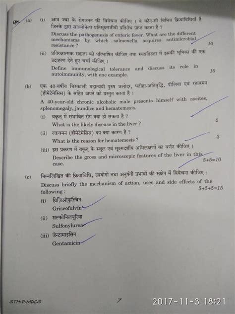 upsc ias  mains medical science optional paper  exam  easy