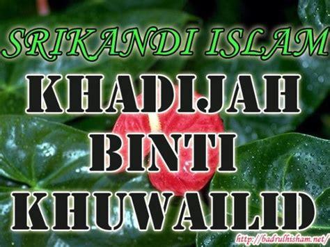 Rahim Wanita Menurut Islam Khadijah Khuwailid