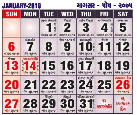 gujarati calendar vikram samvat year deshgujarat
