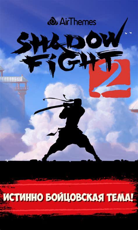 Взлом игры shadow fight 2 1. 6. 1 без рут прав youtube.